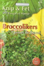 Проростки  БРОККОЛИ    (Broccolikers)   15 грамм